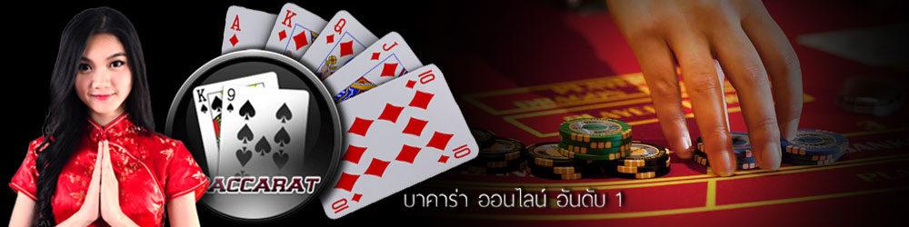 cropped-baccarat-banner-1.jpg