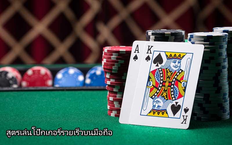 Poker-Mobile