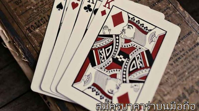 casino-house